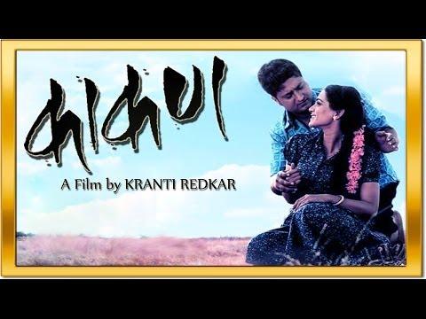 Kaakan (Marathi Film) by Kranti Redkar Ek NAJAR