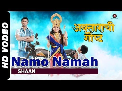 Namo Namah Official Video | Avatarachi Goshta | Adinath Kothare | Gandhaar | Leena Bhagwat