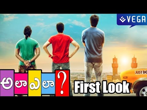 Ala Ela Movie First Look Teaser - Latest Telugu Movie Trailer 2014