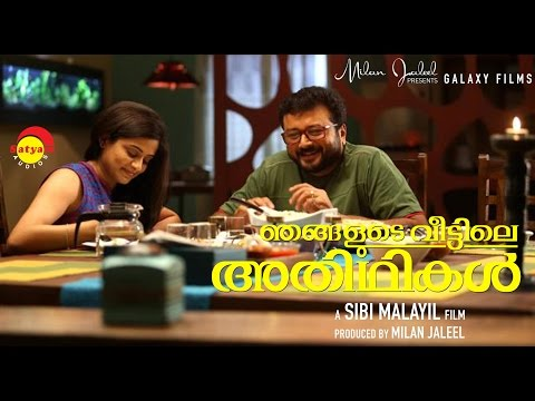 Njangalude Veettile Adhithikal Official Trailer