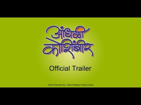 Aandhali Koshimbir Official Trailer