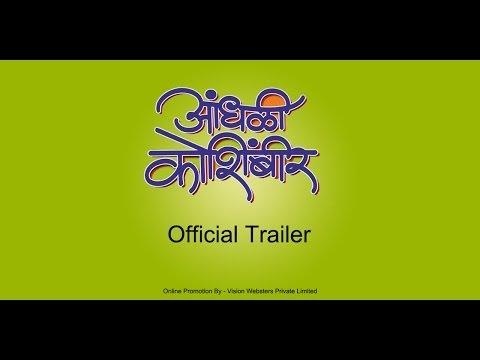 Aandhali Koshimbir Official Trailer