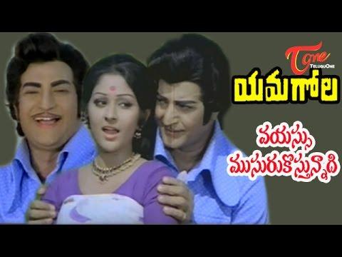 Yamagola - Vayasu Musurukosthnnadi - Jaya Prada - N T R