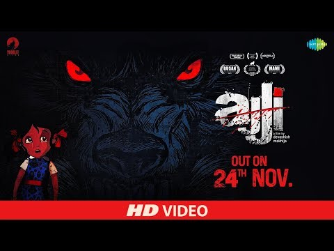 Ajji | Animated Teaser | From Busan & Mami film festivals | Releasing on 24th Nov | Yoodlee Films