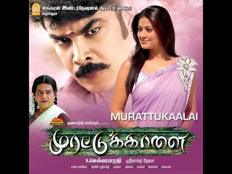 Murattukaalai Theatrical Trailer