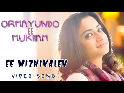 Ee Mizhikalen- Ormayundo Ee Mukham | Vineet Sreenivasan| Namitha Pramod| Full song HD video