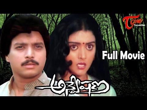 Anveshana - Full Length Telugu Movie - Bhanu Priya - Karthik