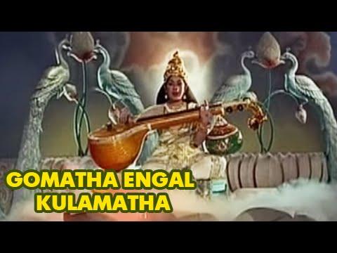 Komatha Engal Kulamatha - Saraswathi Sabatham Tamil Song - Savitri