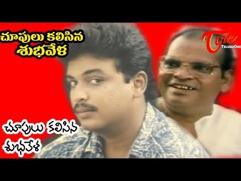 Chupulu Kalasina Subhavela - Chupulu Kalasina Subhavela - Telugu Song