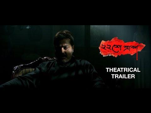 Baishey Srabon Theatrical Trailer