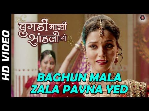 Baghun Mala Zala Pavna Yeda Official Video | Bugadi Maazi Sandali Ga | Bela Shende
