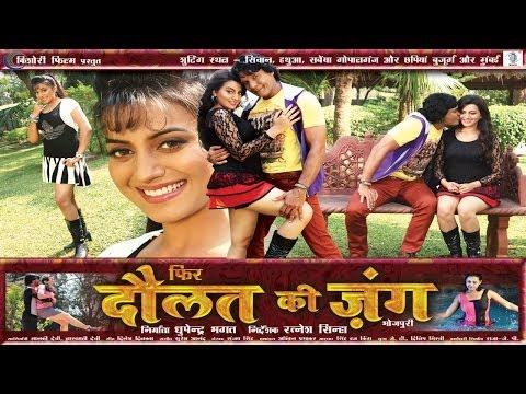 Phir Daulat Ki Jung | Official Trailer | Bhojpuri Movie