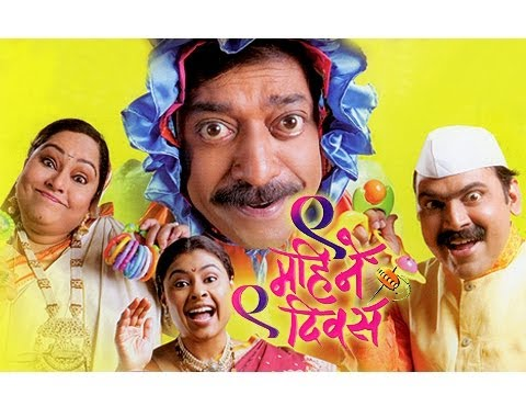 9 Mahine 9 Divas - Marathi Comedy Movie - Sanjay Narvekar, Makarand Anaspure, Nirmiti Sawant