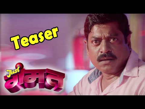 Exclusive: ' Just Gammat ' Teaser #2 | Sanjay Narvekar | Jitendra Joshi | Latest Marathi Movie
