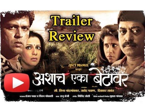 Ashach Eka Betavar trailer review