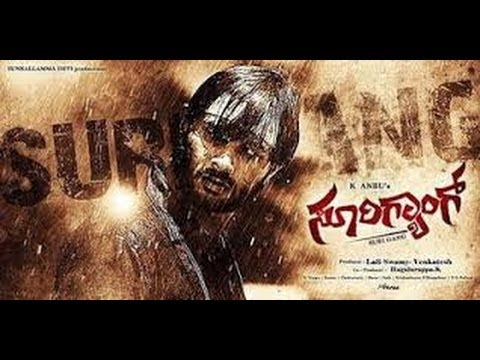 Suri Gang Official Trailer | Ram, Chayashree | Latest Kannada Movie