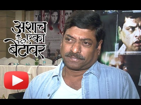 Sanjay Narvekar Talks About His Role In New Horror Movie Ashach Eka Betavar