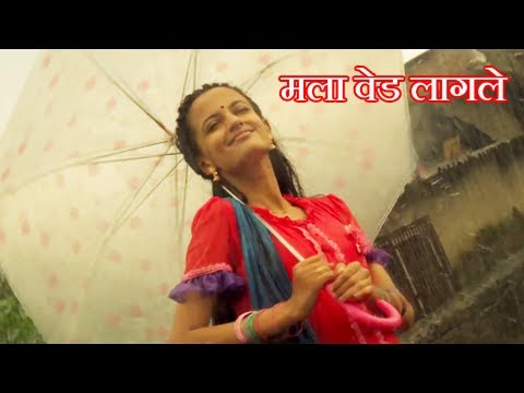 Mala Ved Lagale ( Duet ) - Time Pass (TP)