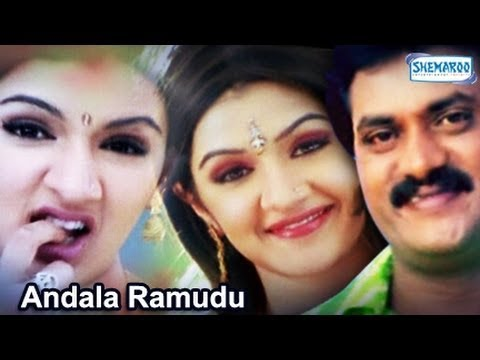 Andala Ramudu - Sunil, Aarti Agarwal, Akash, Kota Srinivasa - Telugu Superhit Full Movie