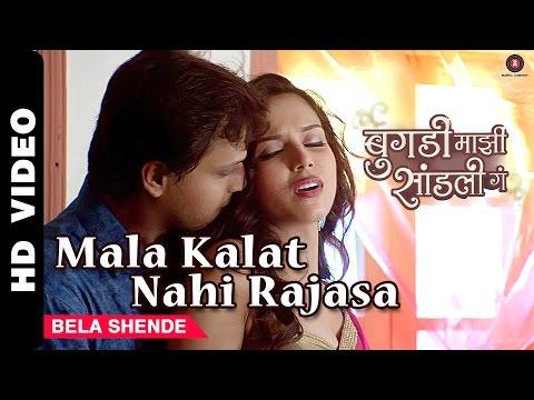 Mala Kalat Nahi Rajasa - Bugadi Maazi Sandali Ga - Official Video