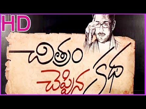 Uday Kiran Last Movie Chitram Cheppina Katha - Latest Telugu Movie Trailer Launch (HD)