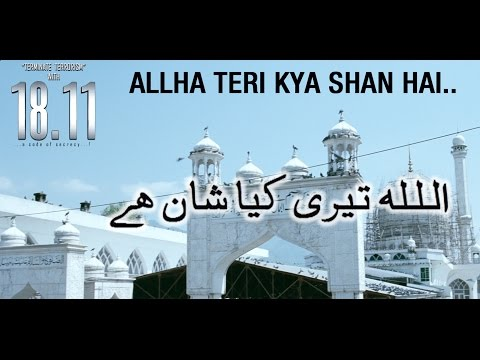 Allah Teri Kya Shaan Hai | 18.11 ( a code of Secrecy..!!) | FULL SONG