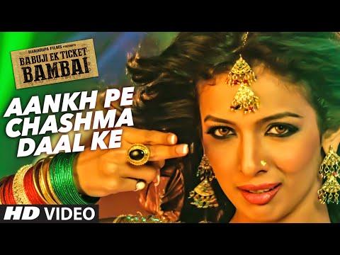 AANKH PE CHASHMA DAAL KE Video Song   BABUJI EK TICKET BAMBAI   Rajpal Yadav,Bharti Sharma