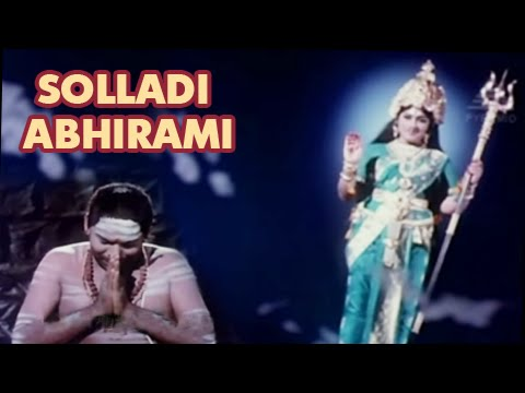 Solladi Abhirami - Aathi Parasakthi - Tamil Movie Song