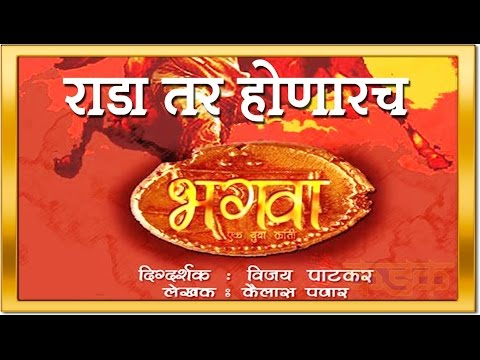 Bhagava - Ek Yuva Kranti Marathi Film First Look