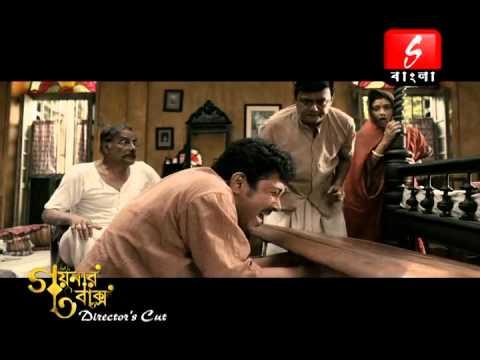 Goynar Baksho -- Director's Cut Part 1