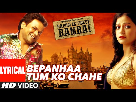 BEPANHAA TUM KO CHAHE Lyrical Video Song | BABUJI EK TICKET BAMBAI | Rajpal Yadav ,Bharti Sharma