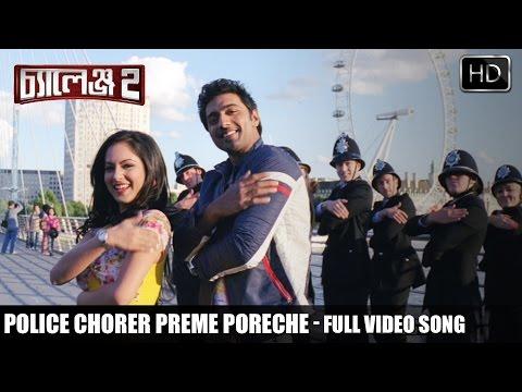 Police Chorer Preme Poreche - Challenge 2 song (Bengali)