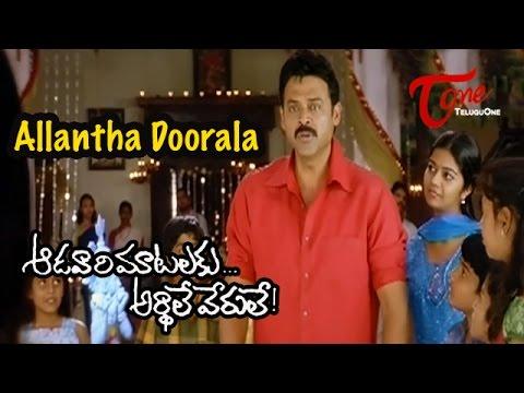 Aadavari Matalaku Ardhale - Allantha Doorana