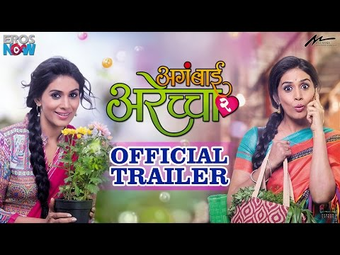Official Theatrical trailer Aga Bai Arechyaa 2 | starring Sonali Kulkarni