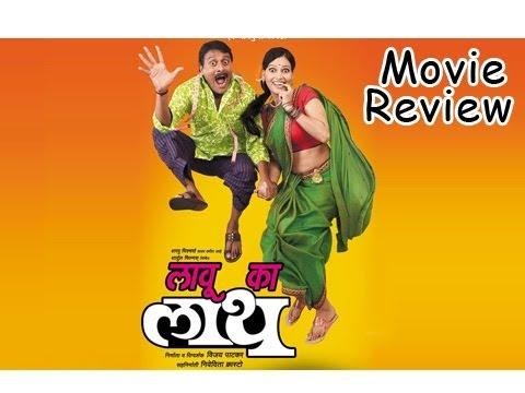 Marathi Movie Lau Ka Laath Review