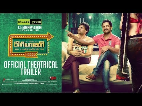 Biriyani - Official Theatrical Trailer