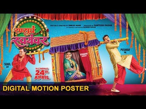 'Sasucha Swayamwar' Movie Digital Motion Poster | Pushkar Jog, Sunil Pal, Vishakha Subhedar,