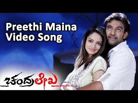 Chandralekha Kannada Movie || Preeethi Maina Full Video Song || Chiranjeevi Sarja,Saanvi