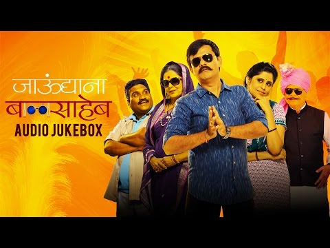 Jaundya Na Balasaheb Audio Jukebox | Full Songs
