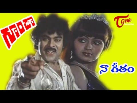 Goonda Songs - Naa Geetam Nee Sangeetam - Chiranjeevi - Radha