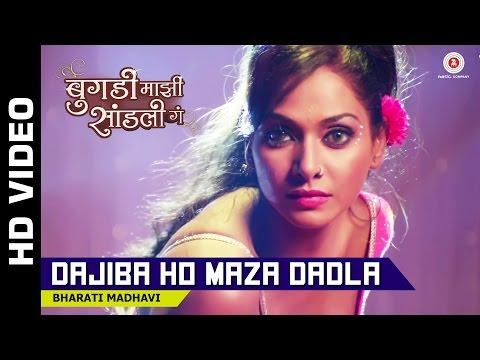 Dajiba Ho Maza Dadla | Bugadi Maazi Sandali Ga | Bharati Madhavi | Lavani