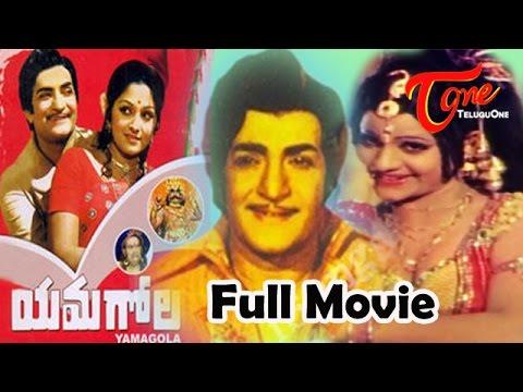 Yama Gola - Fantasy Comedy Movie - NTR - Jaya Prada