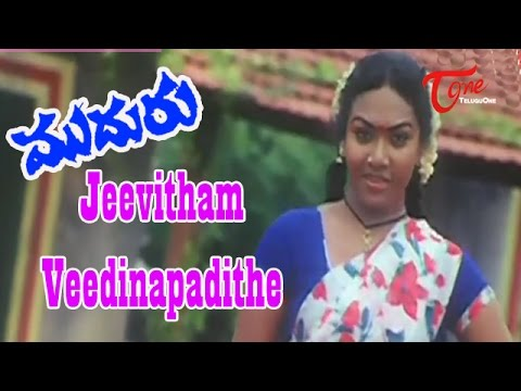 Muduru Songs - Jeevitham Veedinapadithe - Bharat - Sandhya - Bhavana - 03