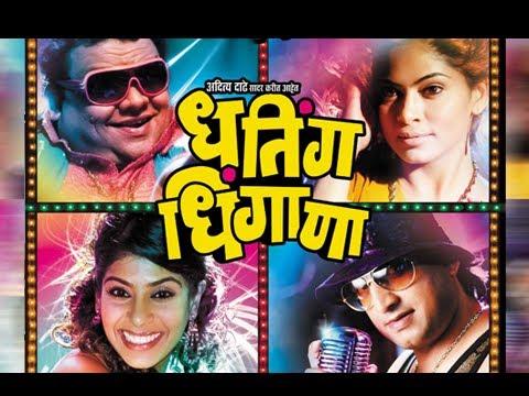 Marathi Movie - Dhating Dhingana - Title Song - Ankush Chowdhary, Prasad Oak