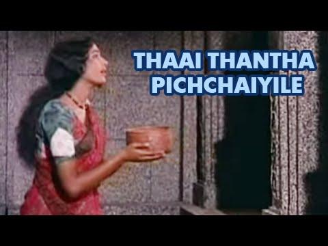 Thaai Thantha Pichchaiyile - Saraswathi Sabatham Tamil Song - K. R. Vijaya