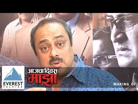 Making Of The Movie - Aajcha Divas Majha - Sachin Khedekar - Ashwini Bhave