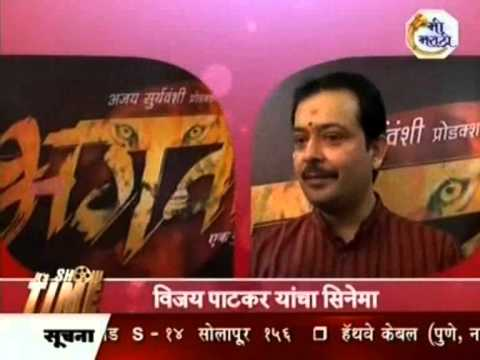 BHAGAVA ek yuva kranti muhurat coverage 0n Mi Marathi Channel.