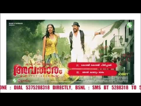Avatharam Malayalam Movie Audio Juke Box | Full Songs
