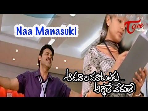 Aadavari Matalaku Ardhale - Naa Manasuki