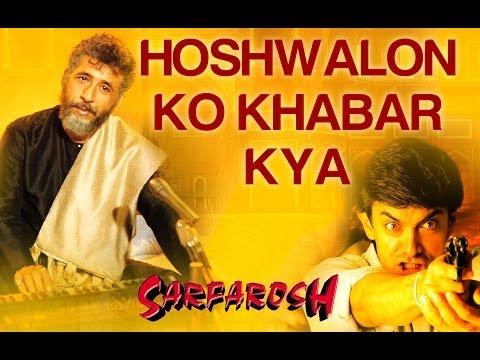 Hoshwalon Ko Khabar Kya - Sarfarosh (1999)